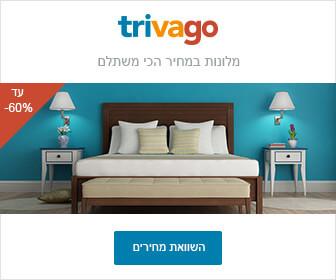 טריוואגו - השוואת מחירים